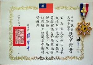 Grandmaster Shyun's Tai Chi Chuan Award